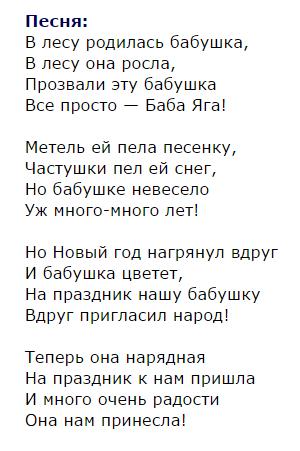 ПЕСНЯ В ЛЕСУ РОДИЛАСЬ ЕЛОЧКА НА НОВЫЙ ЛАД СКАЧАТЬ БЕСПЛАТНО