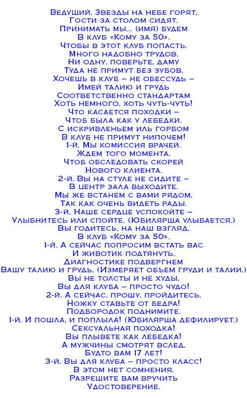 Приглашение гостей для поздравления юбиляра в стихах