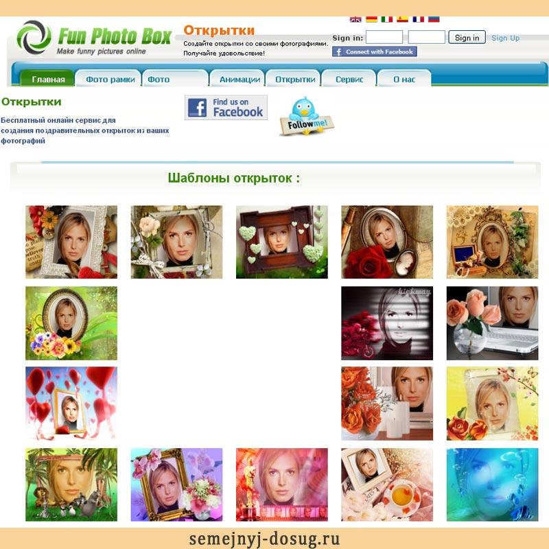 Создать открытку по шаблону онлайн, открытку