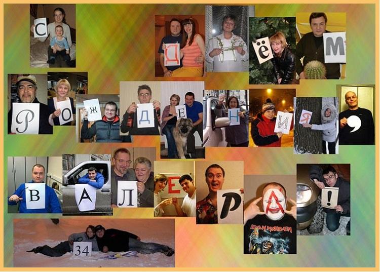 Картинки, открытка из фотографии от коллег с днем рождения